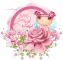 Be Your Own Kind Of Beautiful <Rose Fairy>